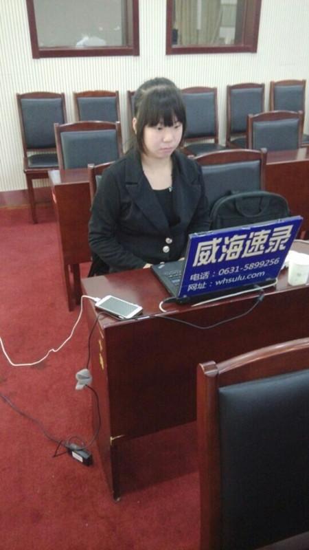 威海速录学员马静玉,崔倩在威海市委党校实习